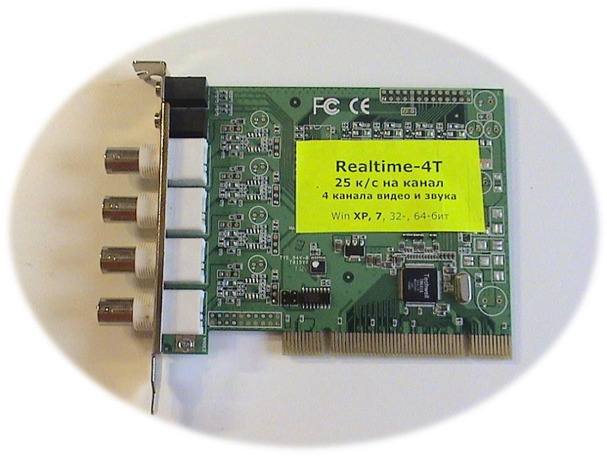 """Плата """"RealTime-4 ReallyVision PCI"""""""